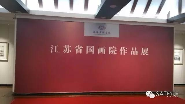 SAT为江苏省国画院更添神韵