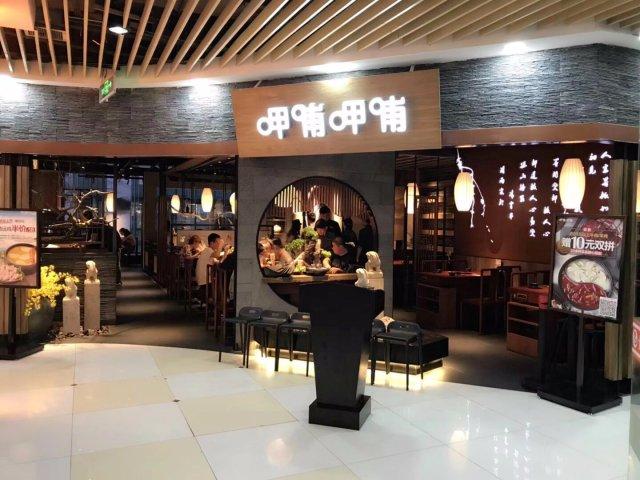 台式小涮锅--呷哺呷哺上海浦东店
